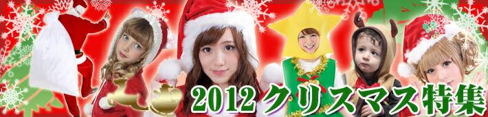 2012 クリスマス特集