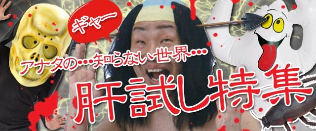 �λ kimodameshi