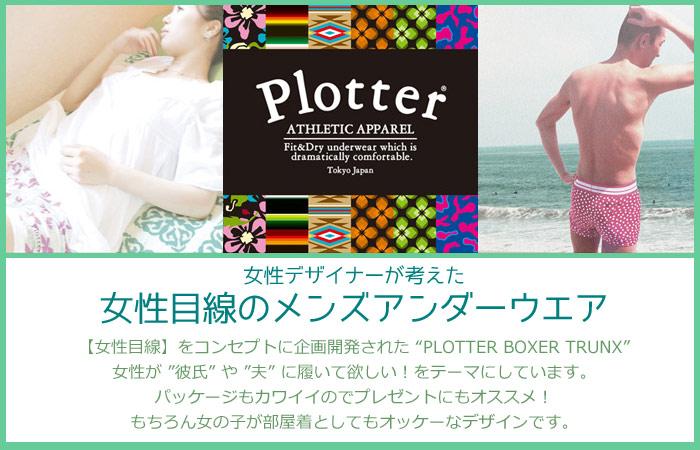 Plotter プロッター ボクサートランクス