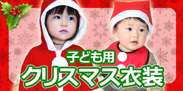 子ども用クリスマス特集