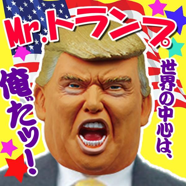 トランプ 大統領
