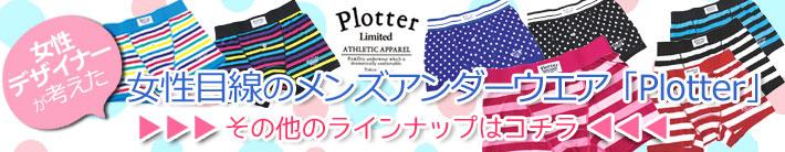 Plotter プロッター ボクサートランクスその他ラインナップ