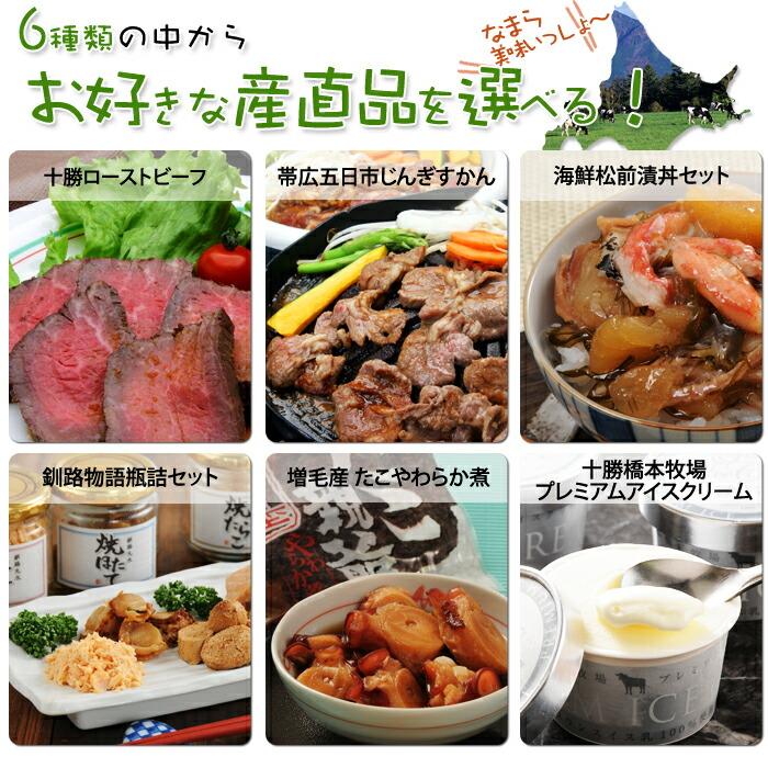 北海道グルメチョイス
