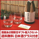 Wine cellar あさ 開最高級大吟醸 of Iwate and 2014 sake glass set midyear gifts, gift, present, present, northeastern sake of the young sake model review society most gold medal receiving a prize storehouse national for a reconstruction aid, liquor, local brew