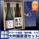 : Iwate brewery ASA open morning opening daiginjo unblended sake drink compared to the set 720ml×2 book (Kaori junmai daiginjo result, fujimasa) father's day graduation employment admission promotion retirement transferred birthday gift gift gift.