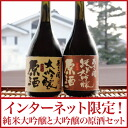 Iwate brewery ASA open (あさびらき) daiginjo unblended drinking compared to set 720ml×2 this wine gifts (year-end gift) gift, reconstruction assistance support in the Northeast! Iwate Prefecture, producer sake, sake, sake,. To present a souvenir gift ◎.