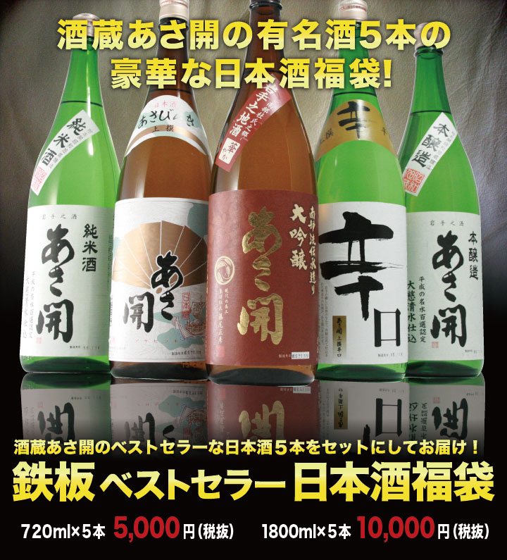 酒蔵あさ開鉄板日本酒福袋5本セット