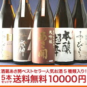 Iwate brewery asami's sake open (あさびらき) griddle bestseller sake bags 1800ml×5 this set your new year's gift, reconstruction assistance support to Northeast! Iwate Prefecture, producer sake, sake, sake,. To present a souvenir gift ◎. National sake's