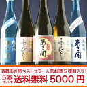 The liquor which is northeastern for 720 ml of *5 wine cellar あさ open (あさびらき) iron plate bestseller sake lucky bag set white day gift of all Iwate, reconstruction aid support! Iwate production center liquor, sake, liquor.