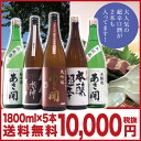 1,800 ml of *5 2014 wine cellar あさ 開鉄板 bestseller sake lucky bag set midyear gifts of Iwate, gift, present, present, northeastern sake of the young sake model review society most gold medal receiving a prize storehouse national for a reconstruction aid, liquor, local brew