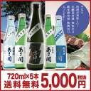 720 ml of *5 2014 wine cellar あさ 開鉄板 bestseller sake lucky bag set midyear gifts of Iwate, gift, present, present, northeastern sake of the young sake model review society most gold medal receiving a prize storehouse national for a reconstruction aid, liquor, local brew