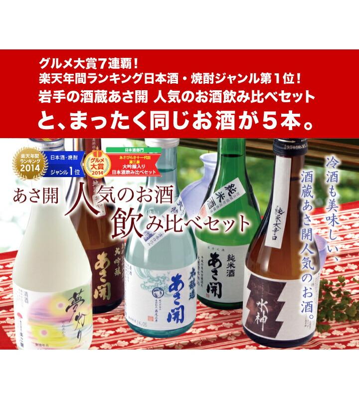 岩手の酒蔵あさ開人気のお酒飲み比べセットと、まったく同じお酒が5本