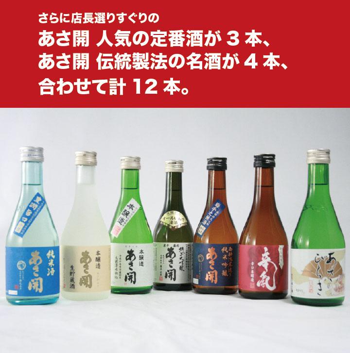 さらに店長選りすぐりの人気の定番酒が3本、伝統製法の名酒が4本、合わせて計12本