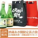 Iwate brewery ASA open (あさびらき) Jin Yoshimoto bags on * asami open junmai sake and honjozo set 300ml×2 this wine gifts (year-end gift) gift, reconstruction assistance support in the Northeast! Iwate Prefecture, producer sake, sake, sake,. To present
