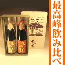 "Iwate brewery ASA open (あさびらき) 'Asahi fan""drinking than set 1800 ml wine gifts (year-end gift) gift, reconstruction assistance support in the Northeast! Iwate Prefecture, producer sake, sake, sake,. To present a souvenir gift ◎. National sake's Asso"