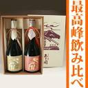 "Iwate brewery ASA open (あさびらき) 'Asahi fan""drinking than set 720 ml wine for Valentine's day gifts, reconstruction assistance support in the Northeast! Iwate Prefecture, producer sake, sake, sake,. To present a souvenir gift ◎. National sake's Associ"