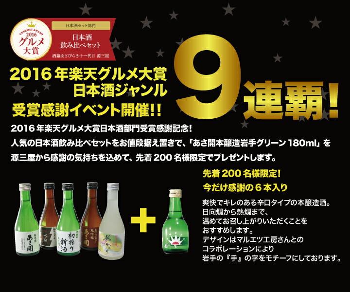 楽天年間ランキング日本酒で9年連続第1位!グルメ大賞8年連続受賞