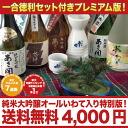 Iwate brewery asami sake drinking compared to open popular set Premium Edition 300 mlx 5 * sake with gifts, for birthdays, family, gift, gifts, award-winning collection of Japanese sake, sake, sake, your holiday gift
