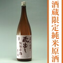 Getting out storehouse purely U.S. home brew - pure sake - 1800ml2014 midyear gift of wine cellar あさ 開南部盛岡 of Iwate, a summer gift, a gift, a present, a present, the northeastern sake of the young sake model reviews society most gold medal receiving a prize storehouse for a reconstruction aid of the whole country, liquor, local brew