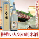 Iwate brewery ASA open (あさびらき) junmai sake 1800 ml, greeting cards and gifts wine gift, reconstruction assistance support in the Northeast! Iwate Prefecture, producer sake, sake, sake,. To present a souvenir gift ◎. National sake's Association gold medal