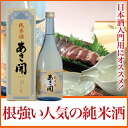 "Northeastern sake, liquor, the local brew of the young sake model review society gold medal receiving a prize storehouse national in 720 ml of wine cellar あさ open ""pure Chinese sake"" cherry-blossom viewing of Iwate, Mother's Day in Father's Day for a gift, a present, a present, a reconstruction aid"