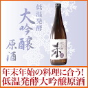Iwate brewery Granny hidden drinking of the open source 三屋 low temperature, fermentation daiginjo malts 720 ml Zodiac sheep still, gift, gift to Northeast's sake, sake, sake, 02P11Apr15, your new year's gift