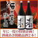 Iwate brewery ASA hidden open source 三屋 of alcohol drank compared with set 1800ml×2 this Zodiac 羊(ひつじ) unread, new year, gifts,, gift, gifts, gifts to the northeast of sake, sake, sake, your holiday gift