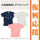 Otsuchi reconstruction モビールキッズ T shirt recovery support products of the Northeast. Also in the gift gift gift gift ◎. Iwate Prefecture produced sake brewery ASA is open (あさびらき) supports Tohoku Sanriku.