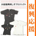 A product of otsuchi reconstruction mobile T shirts gifts (year-end gift) gift, reconstruction in the Northeast. To present a souvenir gift ◎. National sake's Association gold medal award-winning warehouse Iwate Prefecture produced sake brewery ASA is op