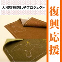 The product which is northeastern for an abstinent period revival quilting luncheon mat reconstruction aid. It is ◎. to a present gift souvenir present The wine cellar あさ open (あさびらき) of the sake from Iwate supports northeastern Sanriku revival.