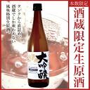 Iwate brewery ASA open tank straight stuffed daiginjo unheated NAMA genshu 740 ml, gifts, gift, present, gift, birthday, family, northeast of sake, sake, sake,