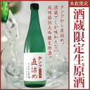 Opened Iwate brewery asami (あさびらき) daiginjo kuradashi NAMA genshu 720 ml reconstruction assistance support Tohoku sake! Iwate Prefecture, producer sake, sake, sake,. Also in the gift gift gift gift ◎. National sake's Association Gold Medal collection ◆ c