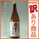 Iwate brewery asami - Ki-ippon - open (asabiraki) nanbu Morioka kuradashi junmai unblended 1800 ml (single) father, popular birthday celebration 内 祝 I gift gift gift. A Tohoku Japanese sake sake sake