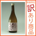 -720 ml of getting out storehouse purely U.S. home brew - pure sake (one piece of article) of wine cellar あさ open (あさびらき) southern part Morioka of wine cellar Iwate of Iwate