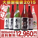 : Brewery Granny in Iwate Prefecture Prize open book thanks for the great bags at the end of fiscal year 2015 1800ml×6 drinking set Midyear gift gifts Northeast sake sake 02P04Jul15