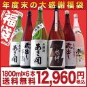 Iwate brewery ASA opened new year's thanks for the great year end fukubukuro 1800ml×6 pieces, gifts, gift, present, gift, birthday, family, northeast of sake, sake, sake,