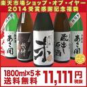: Junmai daiginjo, dry with Deluxe Edition! Rakuten shop-of-the-year award thanks Memorial fukubukuro 1800ml×5 book drinking set Midyear popular employment retirement promotion 60th birthday gifts. Reconstruction to Tohoku sake sake sake
