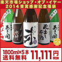 : Fujimasa brewery fermentation at low temperature and dry with Deluxe Edition! Rakuten SOY winners thanks fukubukuro 1800ml×5 book eat to set graduated from the celebrated career celebrated admission celebrated retirement celebrated farewell transfer blossom Secretary 2015 mother day family celebration birthday gift gift gifts. To support recovery, Northeast sake sake sake