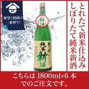 Novice 26-year brewing see 2014 junmai sake 1800 ml (namagenshu) x 6 ' ◆ cool flying private celebrations, gifts,, gift, gifts, gifts to the northeast of sake, sake, sake, your holiday gift
