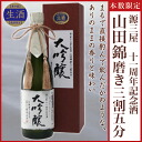 : Brewery ASA National sake's Association Gold Award Iwate open source 三屋 11 anniversary commemorative liquor daiginjo 720 ml ◆ cool flight-only Midyear gift gifts Northeast sake sake 02P04Jul15