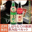 Iwate brewery ASA open novice 26-year brewing season sake 2 drink than set 2014 (junmai sake, junmai daiginjo sake 720 ml × 1, NAMA genshu) to Iwate Prefecture, producer sake, sake, sake ◆ cool flight-only ◆ 12 / 20 sat ( ) and later delivered celebrations, gifts, birthday, family, gifts