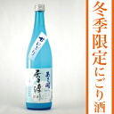 Iwate brewery ASA open (あさびらき) ice-temperature raw storage cloudy snow over 720 ml for greeting cards and gifts wine gift, reconstruction assistance support in the Northeast! Iwate Prefecture, producer sake, sake, sake,. To present a souvenir gift ◎. Nat