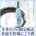 : Iwate brewery ASA open ice-temperature raw storage cloudy snow over 1800 ml transfer celebrated graduated from the celebrated employment entrance celebrated retirement transferred celebrating celebration birthday gift gift gifts. Tohoku sake sake sake