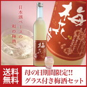 Iwate brewery ASA open (あさびらき) sound Plum (ume) 500 ml gifts (of the year) wine gift, reconstruction assistance support in the Northeast! Iwate Prefecture, producer sake, sake, sake,. To present a souvenir gift ◎. National sake's Association Gold Medal A