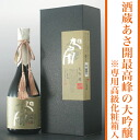 ": National sake's Association Gold Award Iwate brewery ASA open Dai-ginjoshu ""Asahi fan"" 720 ml * private Luxury cosmetic box Midyear gift gifts Northeast sake sake 02P04Jul15"