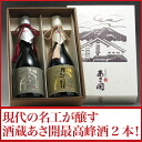 "2014 competition for wine cellar あさ open ""Ougi, Asahi"" drink set 720ml2 book midyear gifts of Iwate, summer gift, gift, present, present, northeastern sake of the young sake model review society most gold medal receiving a prize storehouse national for a reconstruction aid, liquor, local brew"