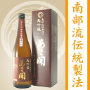 Iwate brewery ASA open (あさびらき) Southern flow tradition built daiginjo 720 ml reconstruction assistance support Tohoku sake! Iwate Prefecture, producer sake, sake, sake,. To present a souvenir gift ◎. National sake's Association gold medal award-winning w