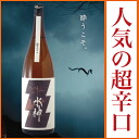 Iwate brewery ASA open (あさびらき) rice large dry suijin 1800 ml, year and gifts wine gift, reconstruction assistance support in the Northeast! Iwate Prefecture, producer sake, sake, sake,. To present a souvenir gift ◎. National sake's Association Gold Medal