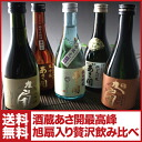 "Hold highest grade liquor ""Ougi, Asahi"" of wine cellar あさ 開酒蔵 of Iwate, and drink luxury, and compare it; for 2014 set 300ml5 book midyear gifts, gift, present, present, reconstruction aid nationwide the northeastern sake of the young sake model review society most gold medal receiving a prize storehouse, liquor, local brew"