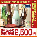 The liquor which is northeastern for 300 ml of *5 competition for sake drink set reconstruction aid support of the wine cellar あさ open (あさびらき) popularity of Iwate! Iwate production center liquor, sake, liquor. To a present souvenir present◎